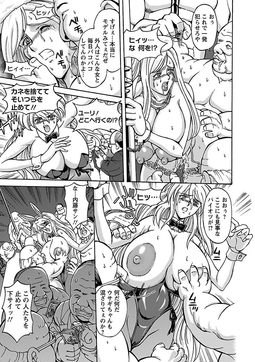 Kinpatsu Bakunyuu Seisho - Blonde Rape Bible 74