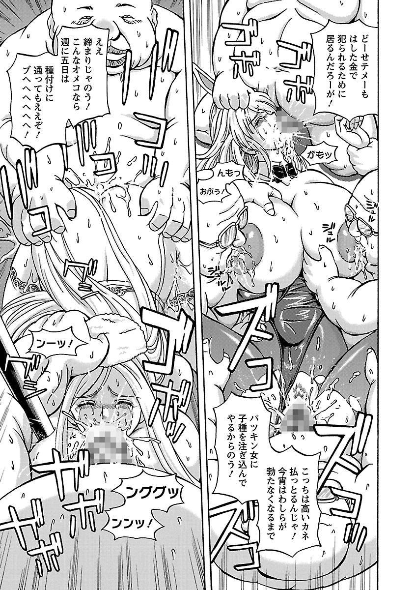 Kinpatsu Bakunyuu Seisho - Blonde Rape Bible 76