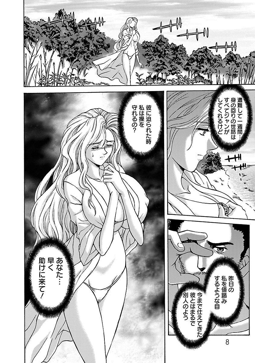 Kinpatsu Bakunyuu Seisho - Blonde Rape Bible 7