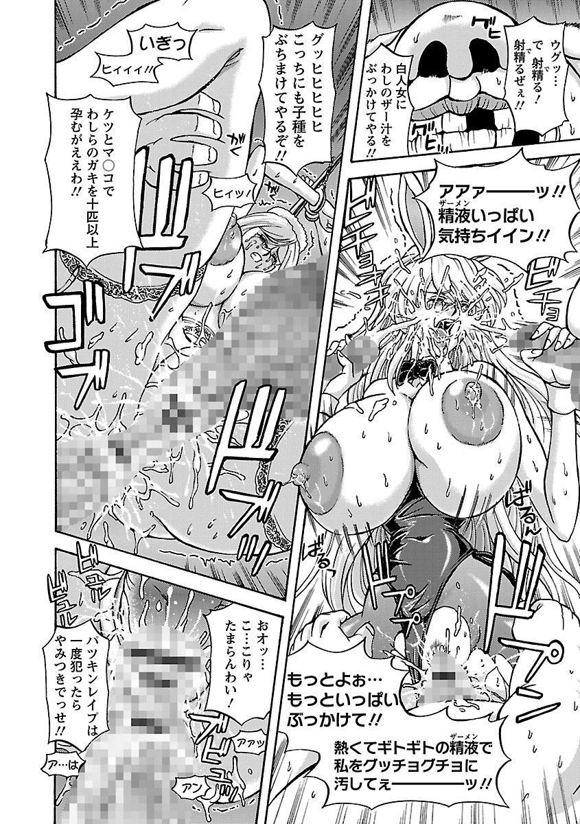 Kinpatsu Bakunyuu Seisho - Blonde Rape Bible 79