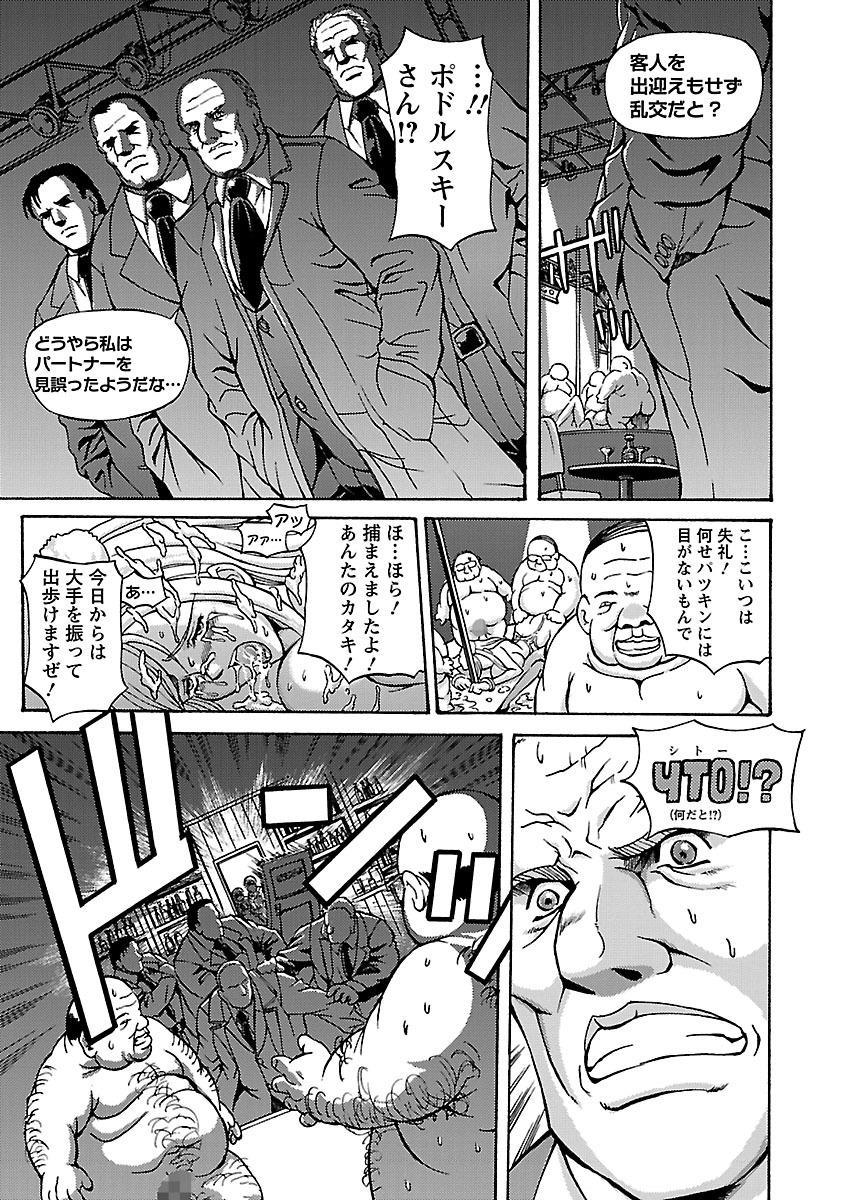 Kinpatsu Bakunyuu Seisho - Blonde Rape Bible 82