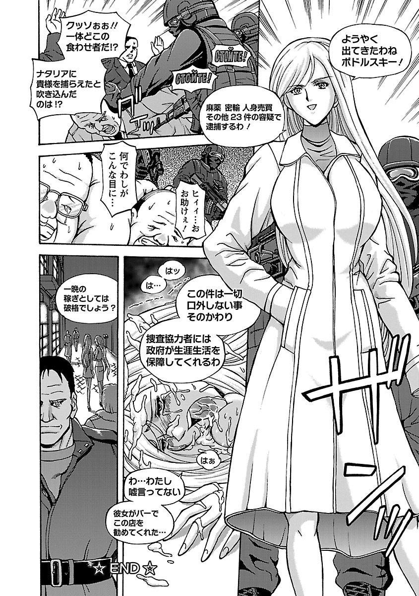 Kinpatsu Bakunyuu Seisho - Blonde Rape Bible 83