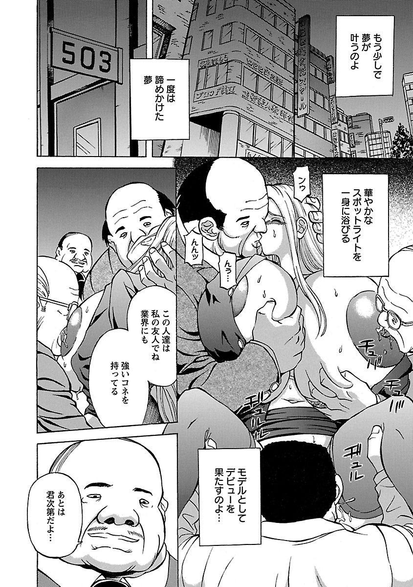 Kinpatsu Bakunyuu Seisho - Blonde Rape Bible 87