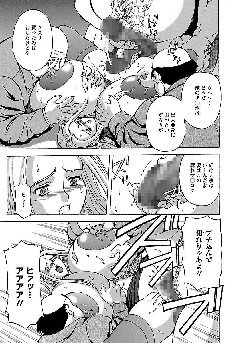 Kinpatsu Bakunyuu Seisho - Blonde Rape Bible 90