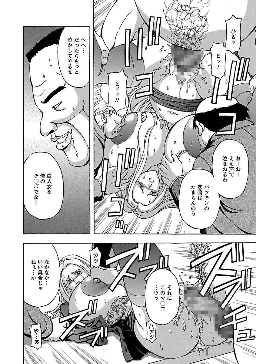 Kinpatsu Bakunyuu Seisho - Blonde Rape Bible 91