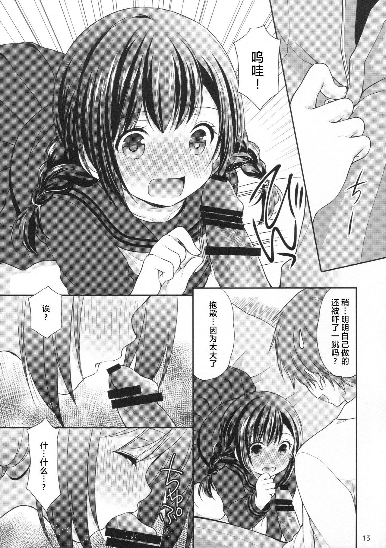 Yougashiten no Amai Yuuwaku 12