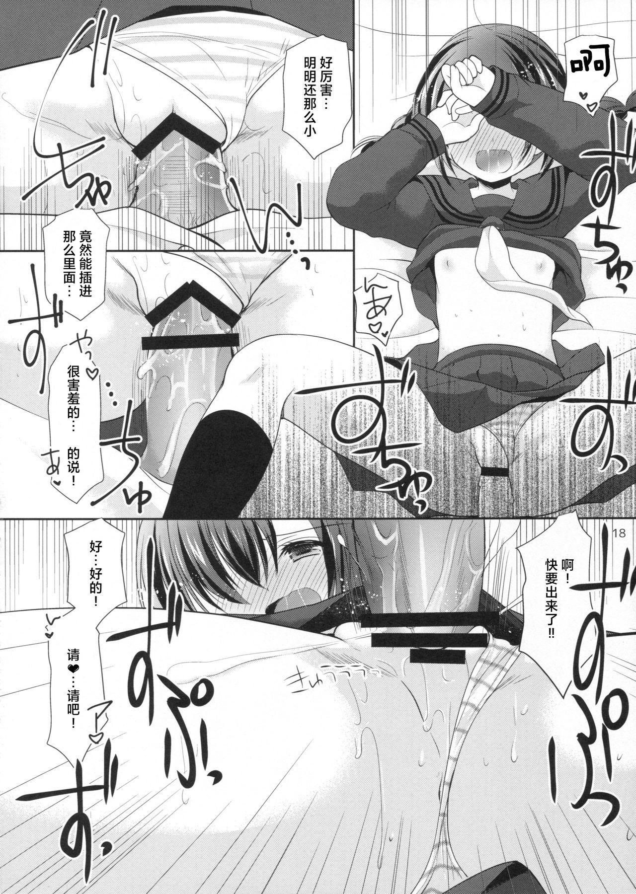 Yougashiten no Amai Yuuwaku 17