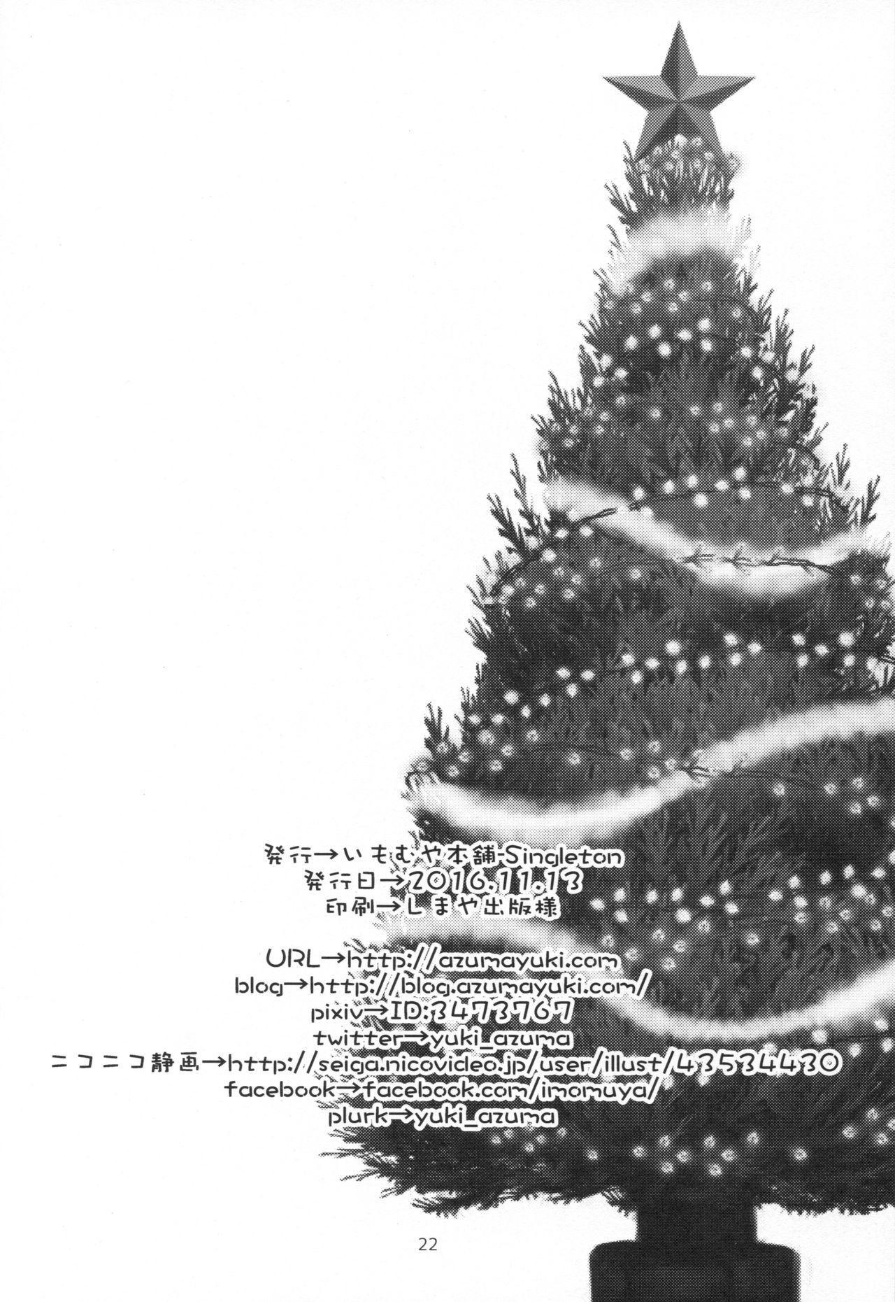 Yougashiten no Amai Yuuwaku 21