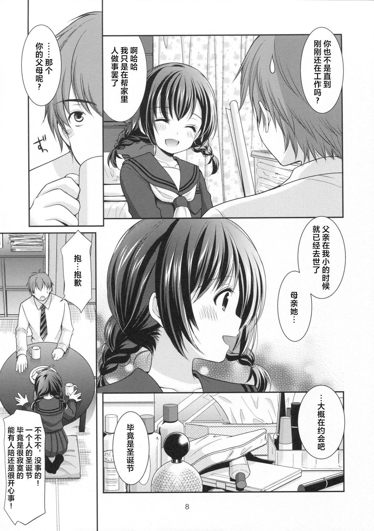 Yougashiten no Amai Yuuwaku 7