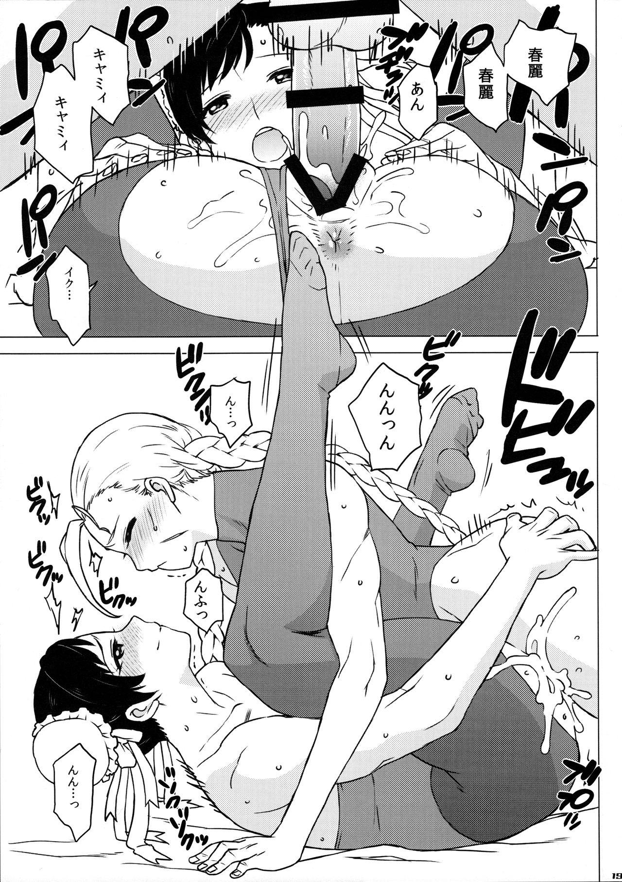 Haruneko Sokkyoukyoku Plus 18