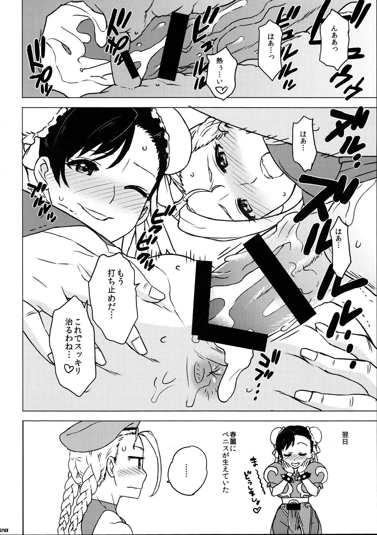 Haruneko Sokkyoukyoku Plus 19
