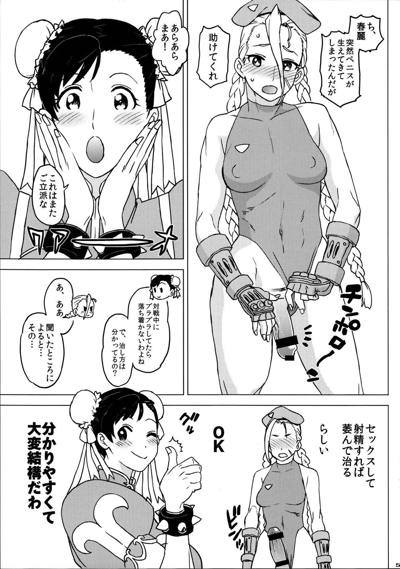 Haruneko Sokkyoukyoku Plus 4