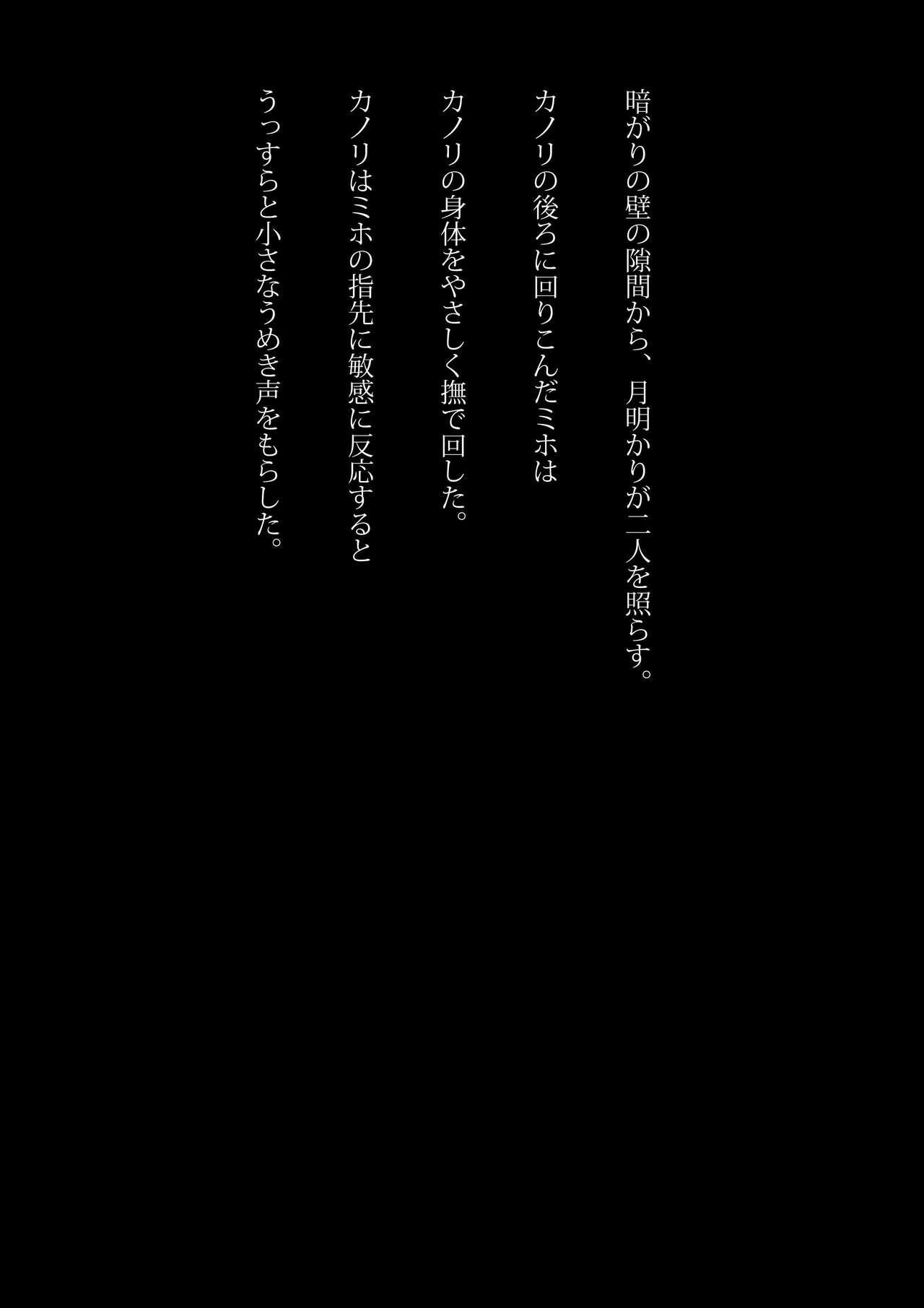 Kyouei Mizugi Ninja - Muzan na Okite 10