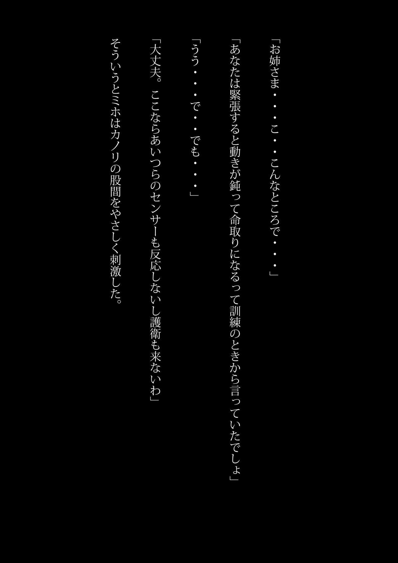 Kyouei Mizugi Ninja - Muzan na Okite 12