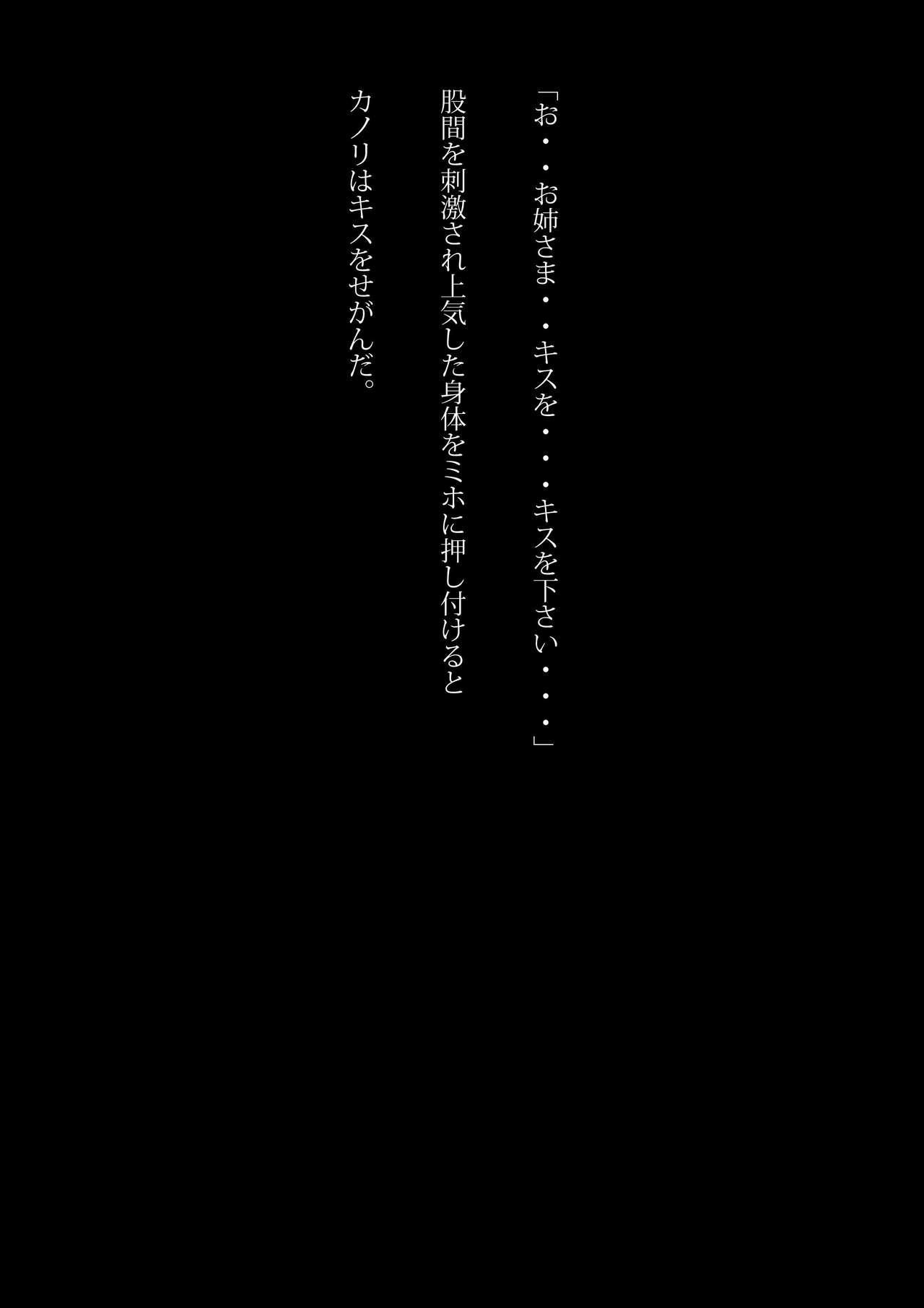 Kyouei Mizugi Ninja - Muzan na Okite 14
