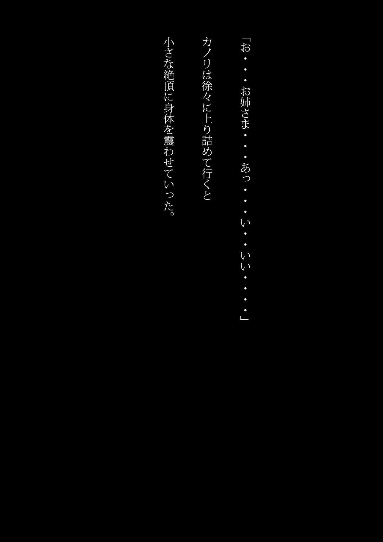 Kyouei Mizugi Ninja - Muzan na Okite 18