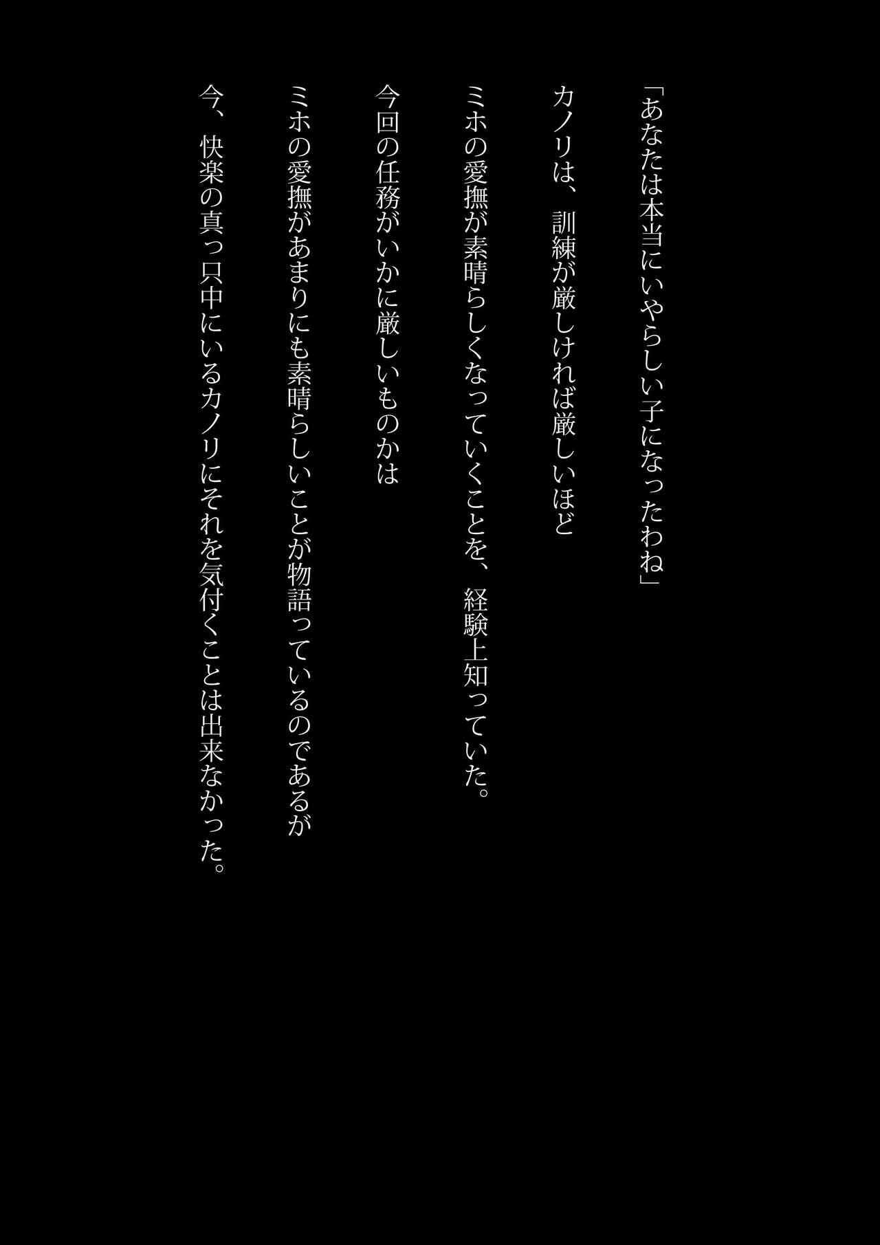 Kyouei Mizugi Ninja - Muzan na Okite 20