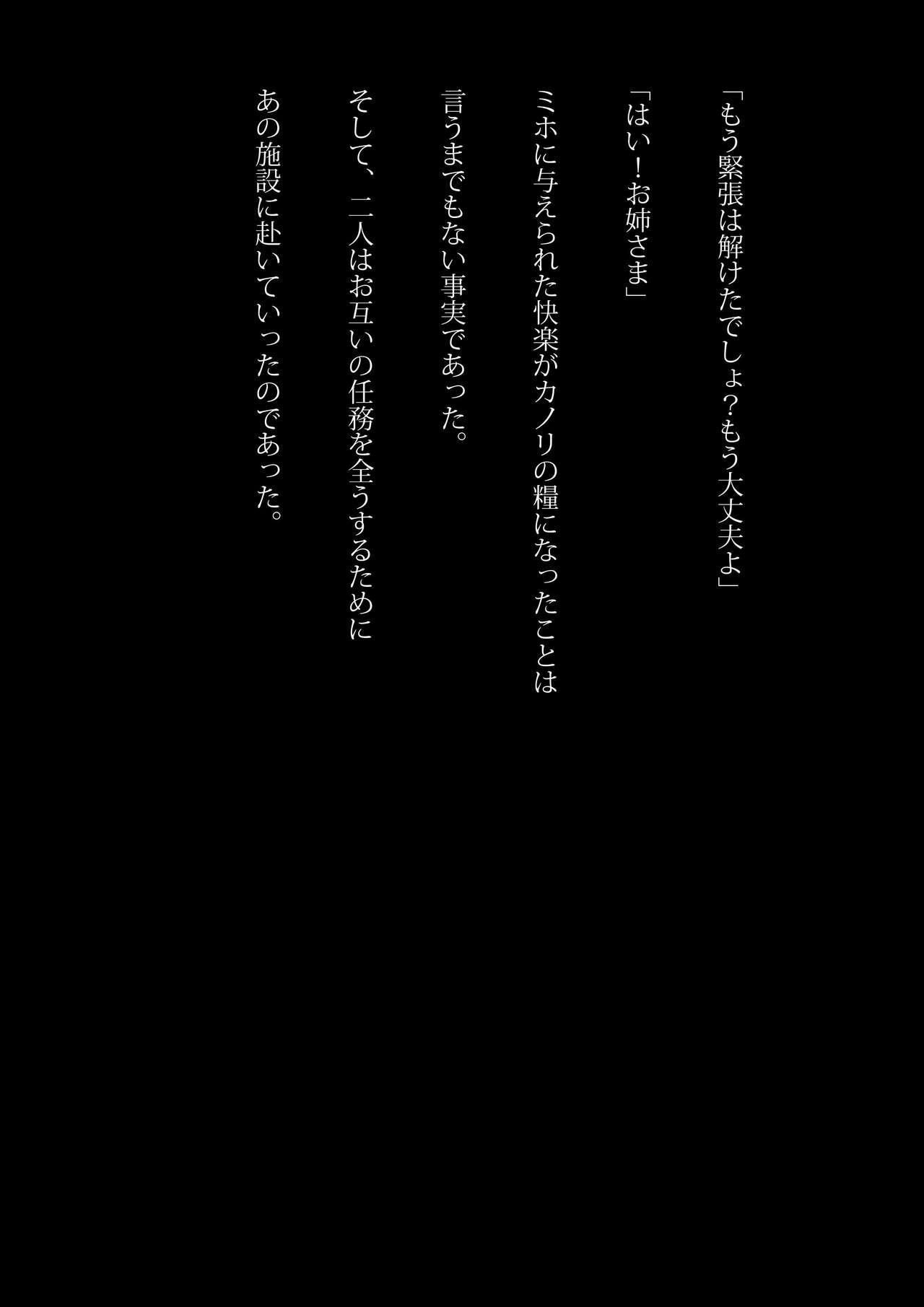Kyouei Mizugi Ninja - Muzan na Okite 26