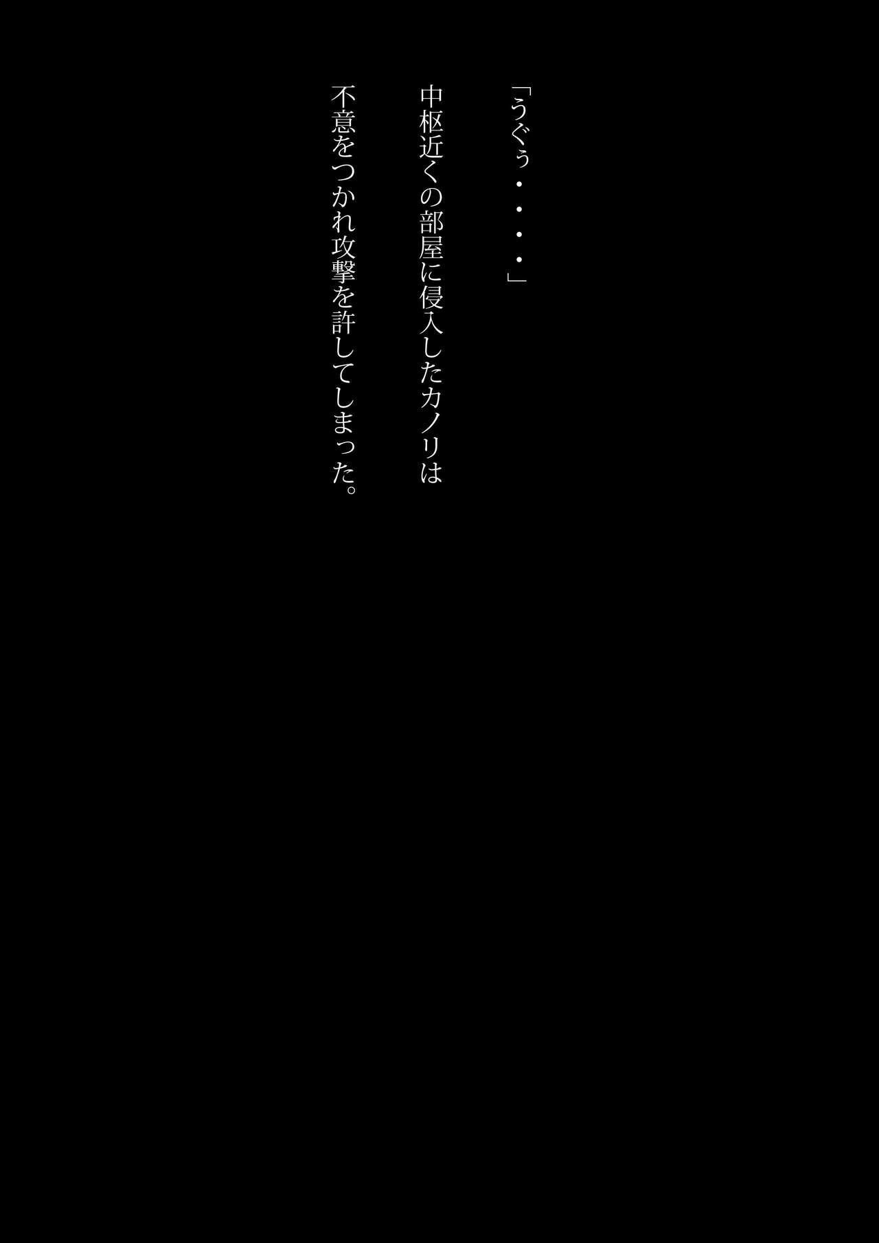 Kyouei Mizugi Ninja - Muzan na Okite 30