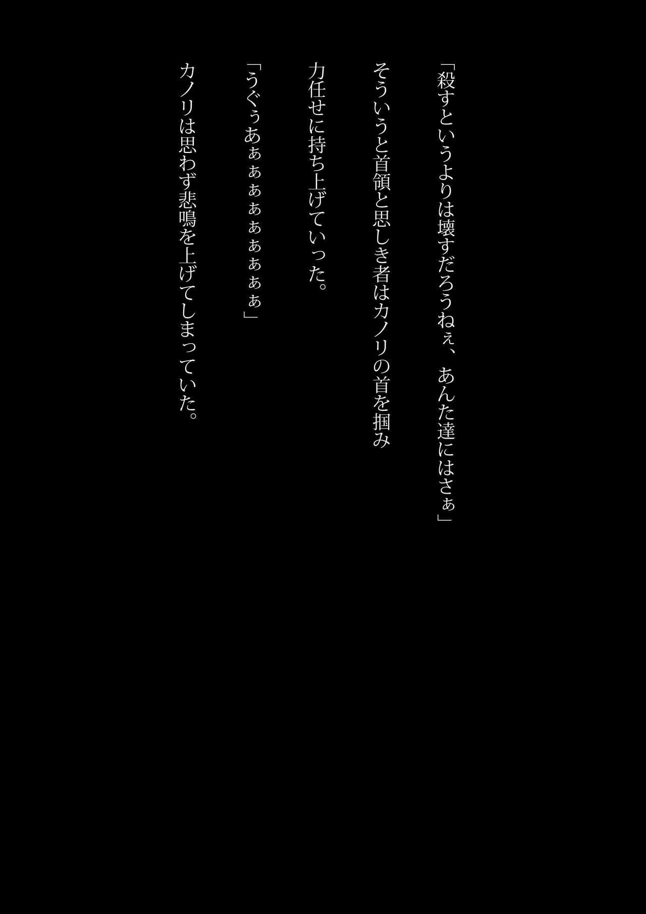 Kyouei Mizugi Ninja - Muzan na Okite 34