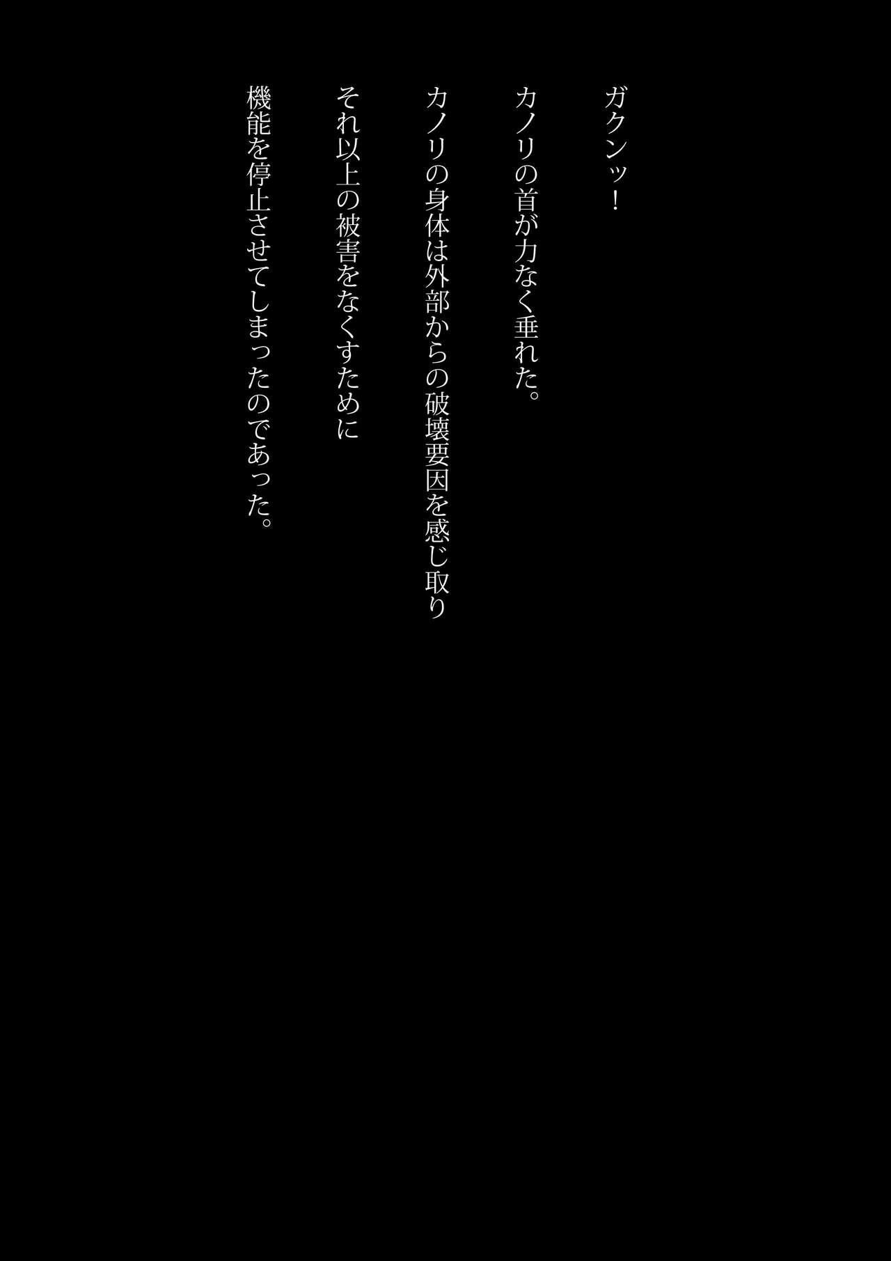 Kyouei Mizugi Ninja - Muzan na Okite 38