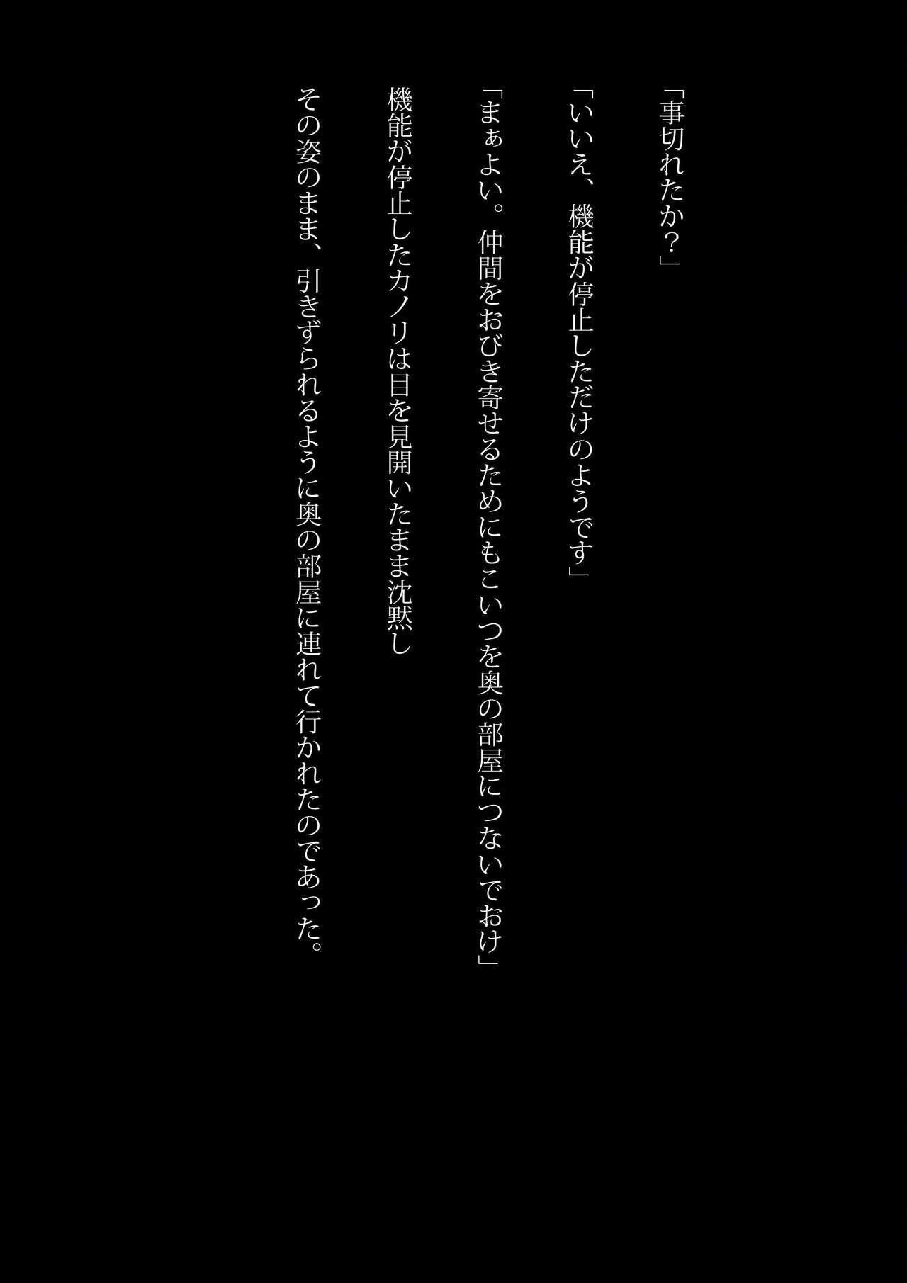 Kyouei Mizugi Ninja - Muzan na Okite 40