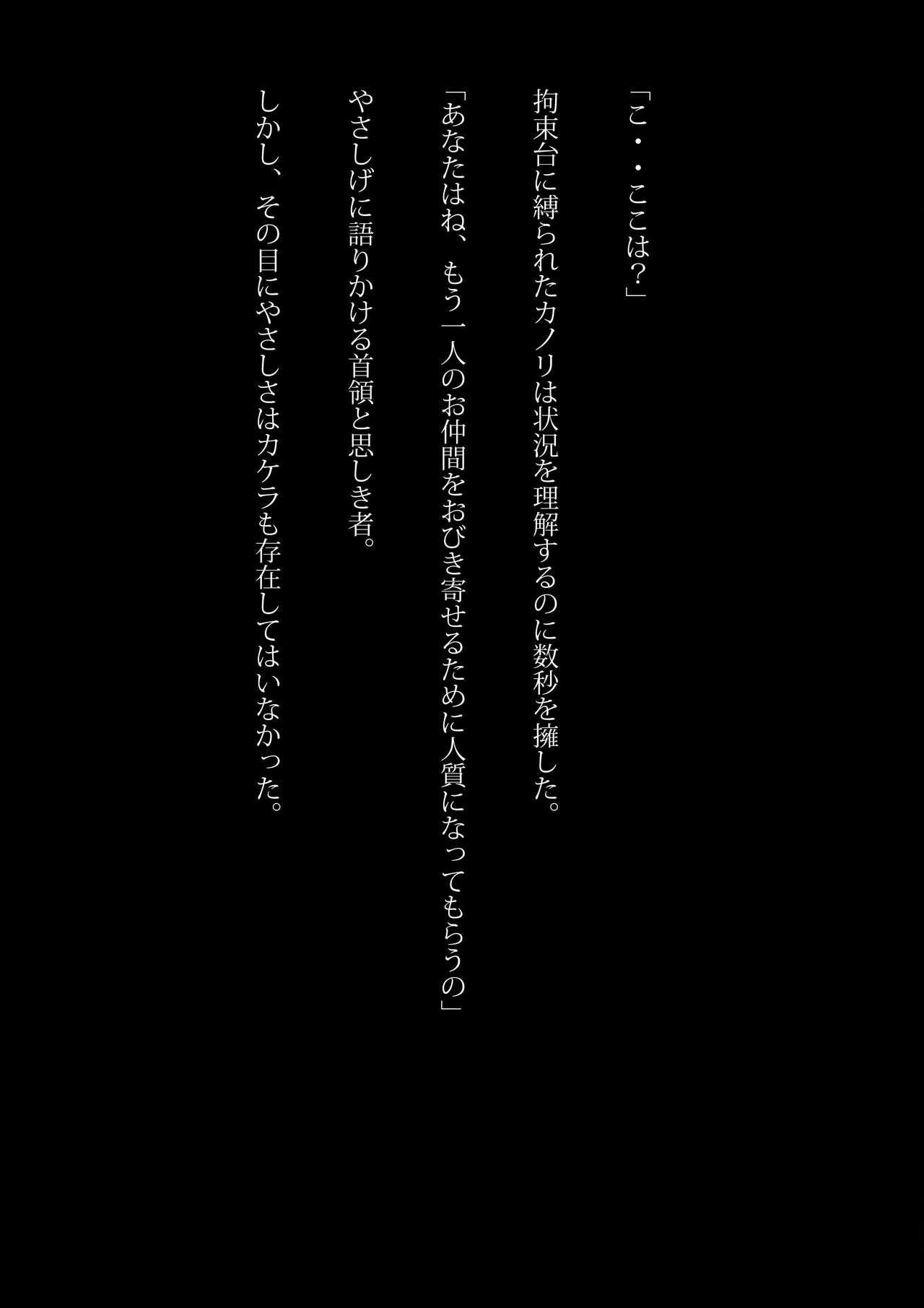 Kyouei Mizugi Ninja - Muzan na Okite 44