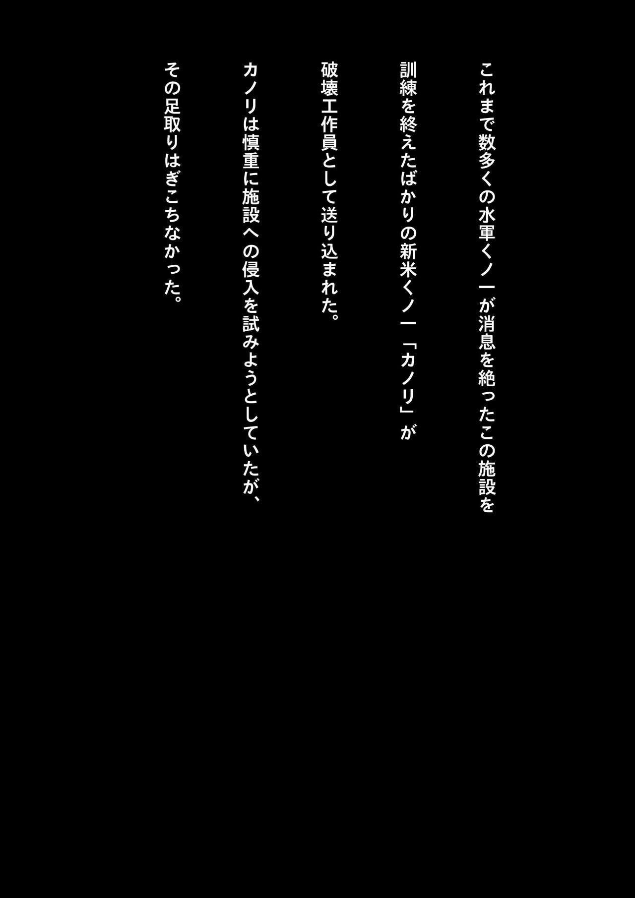 Kyouei Mizugi Ninja - Muzan na Okite 4