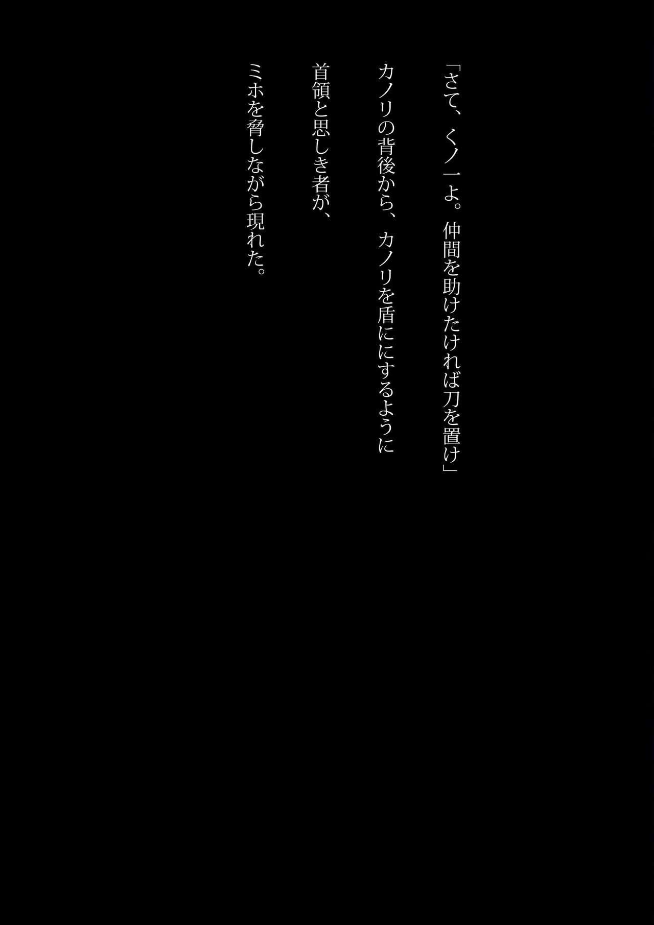 Kyouei Mizugi Ninja - Muzan na Okite 50