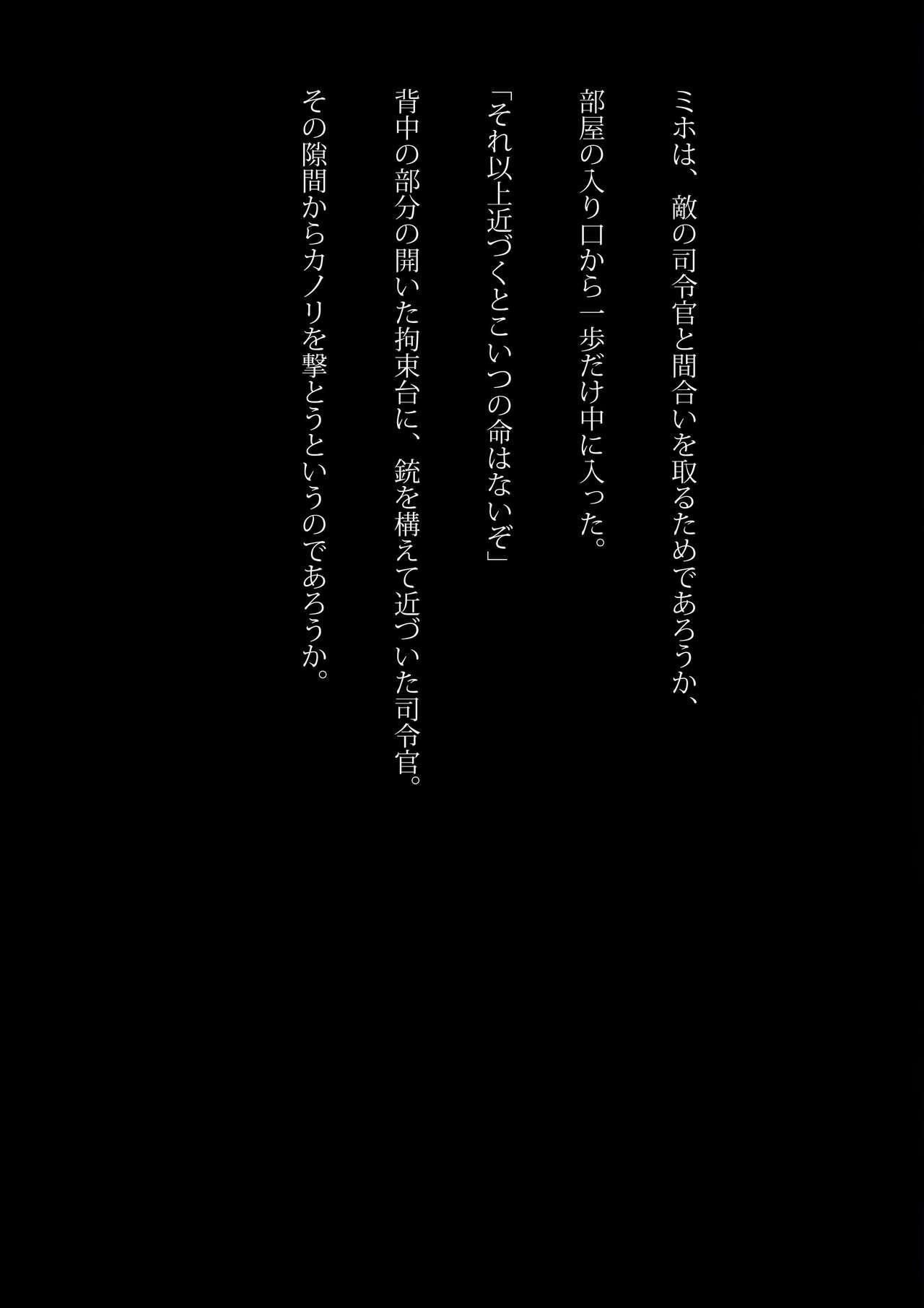 Kyouei Mizugi Ninja - Muzan na Okite 54