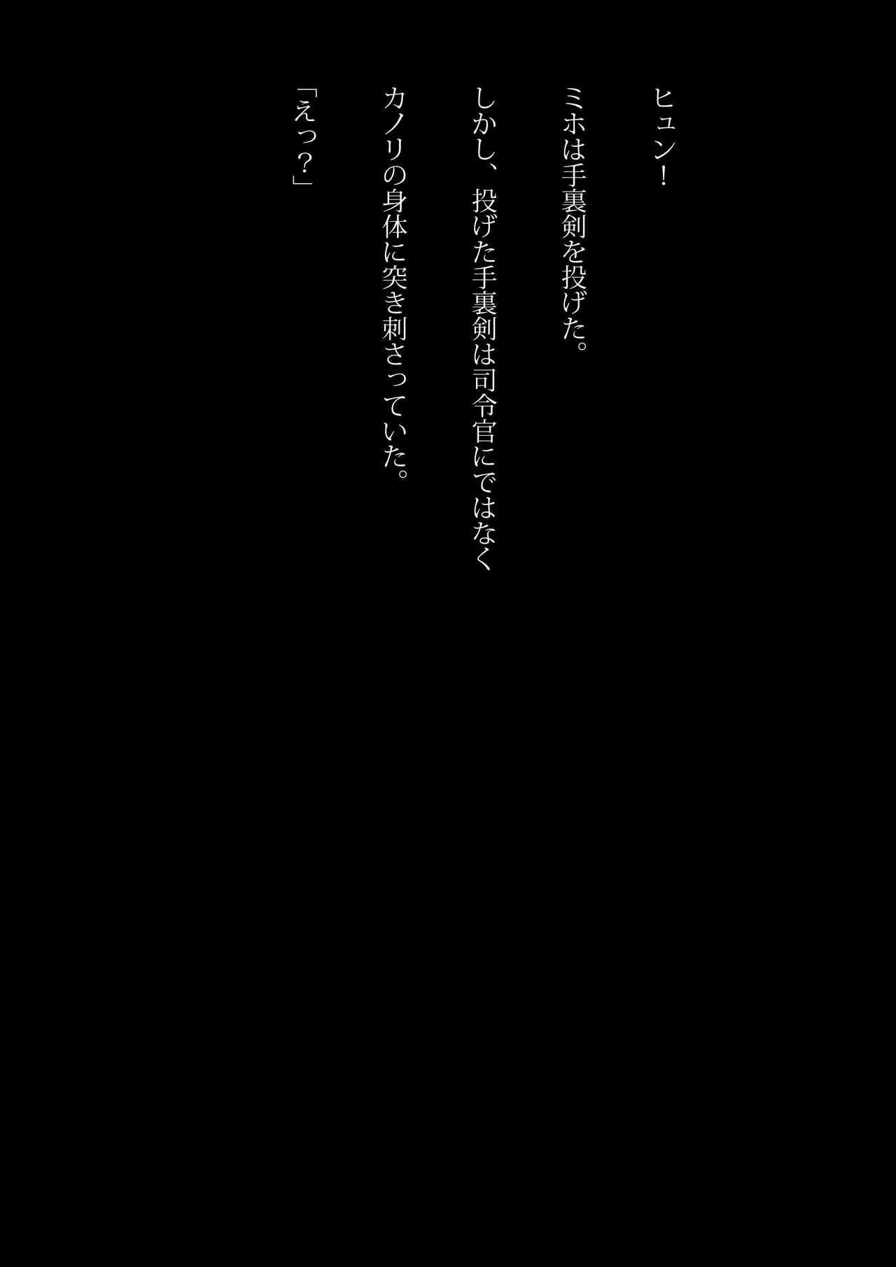 Kyouei Mizugi Ninja - Muzan na Okite 56