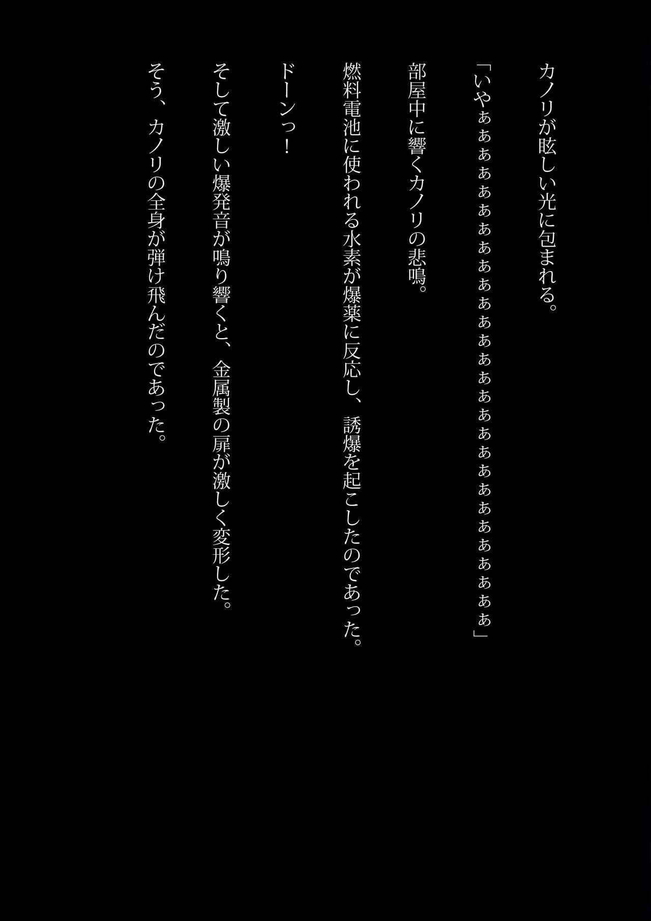 Kyouei Mizugi Ninja - Muzan na Okite 62