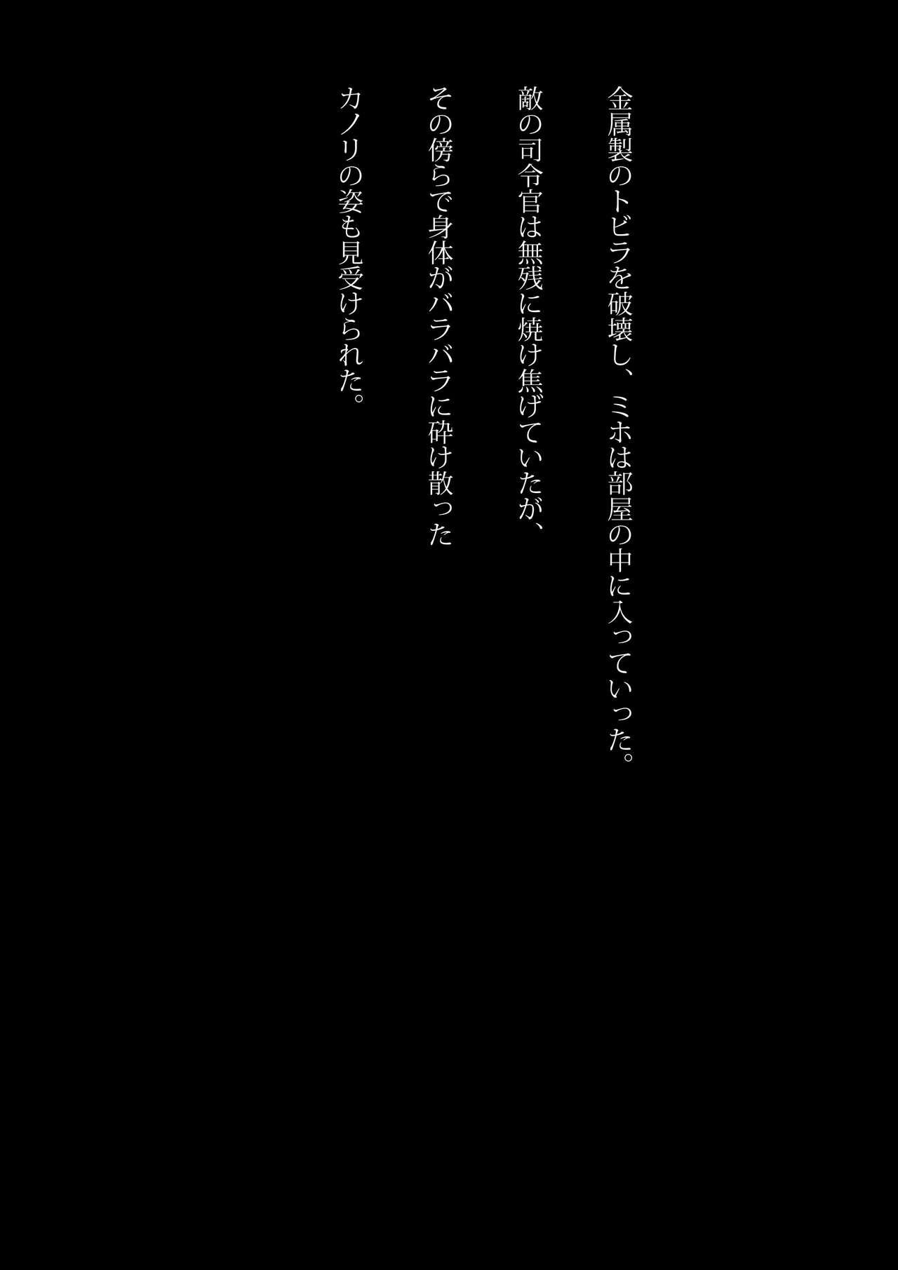 Kyouei Mizugi Ninja - Muzan na Okite 64