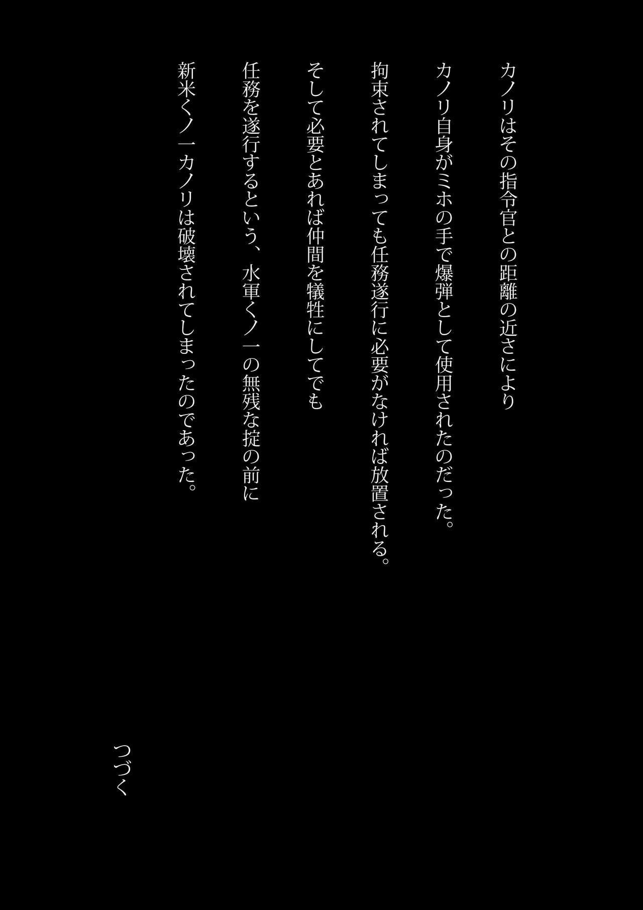 Kyouei Mizugi Ninja - Muzan na Okite 66