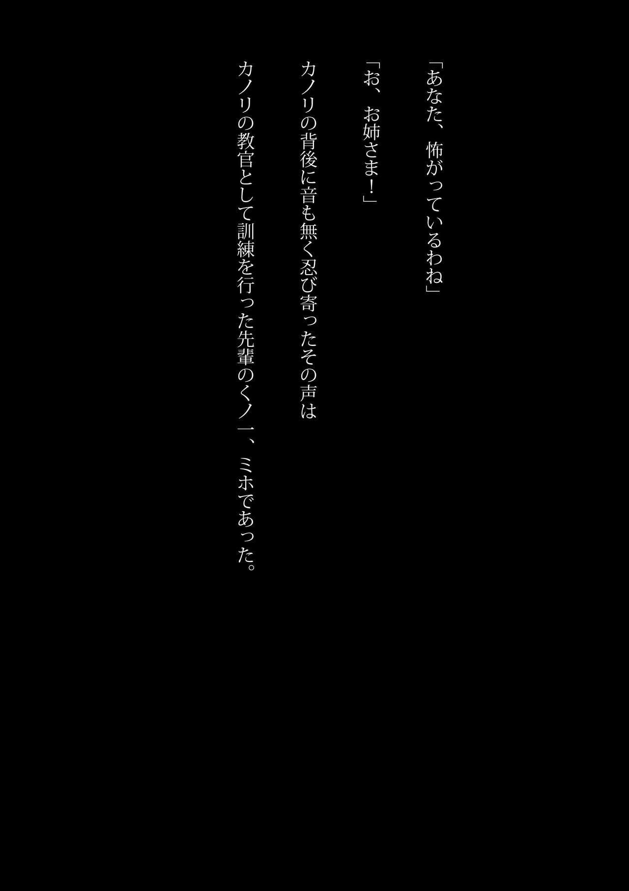 Kyouei Mizugi Ninja - Muzan na Okite 6
