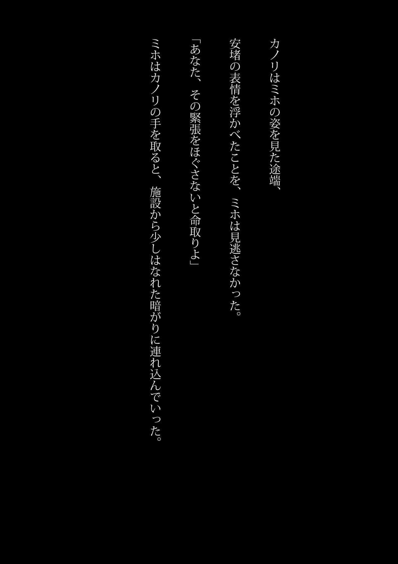 Kyouei Mizugi Ninja - Muzan na Okite 8