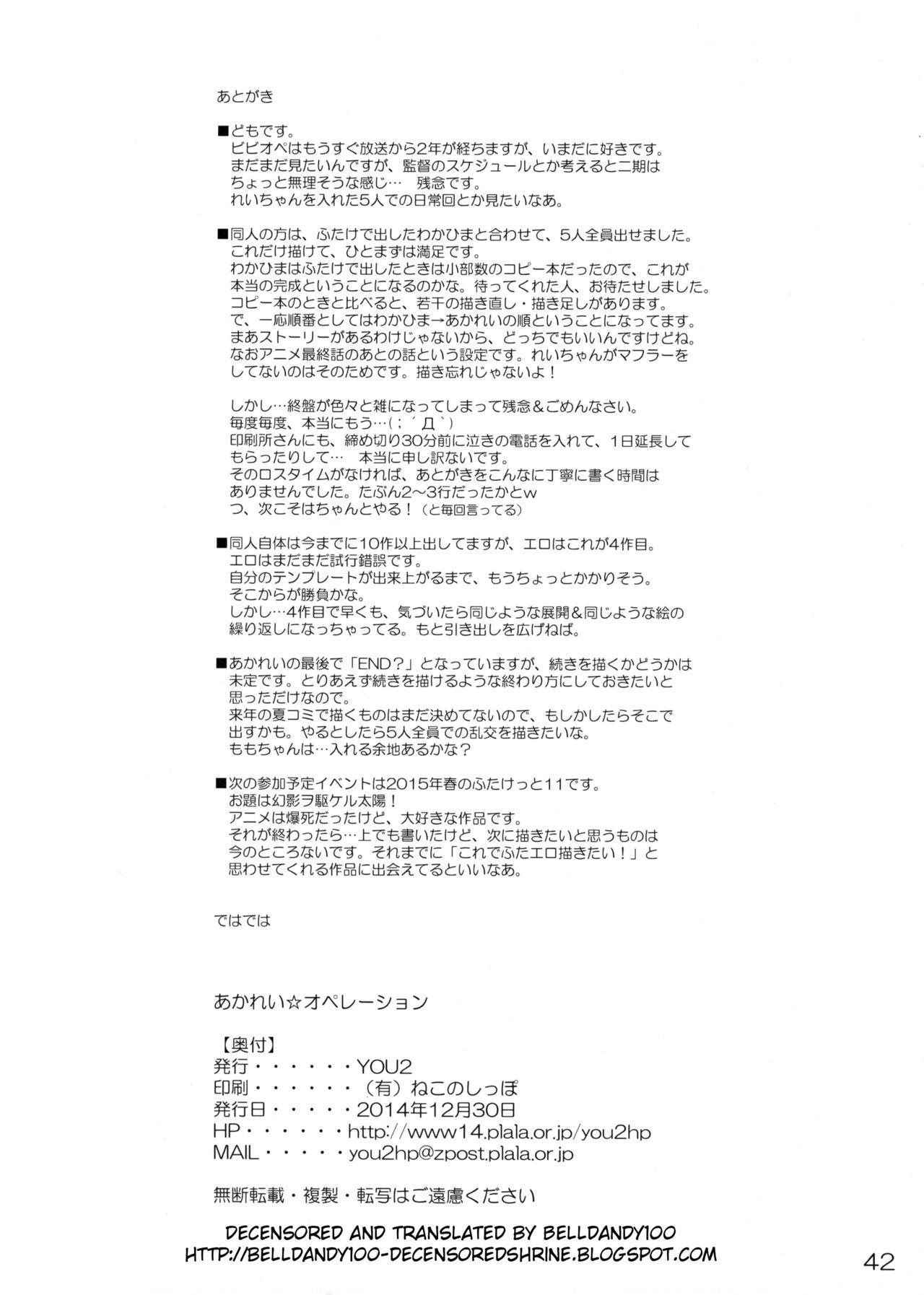 AkaRei☆Operation 40