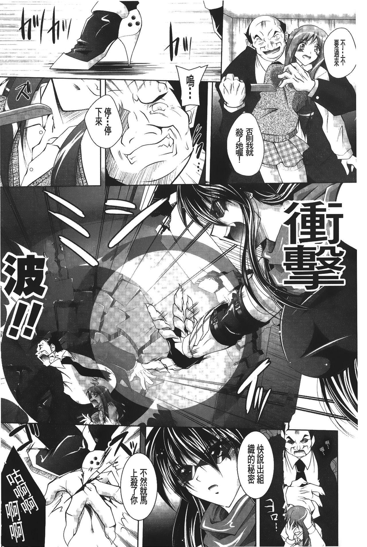[Parfait] Datenshi-tachi no Rondo - Fallen Angels Rondo   墮天使們的圓舞曲 [Chinese] 131