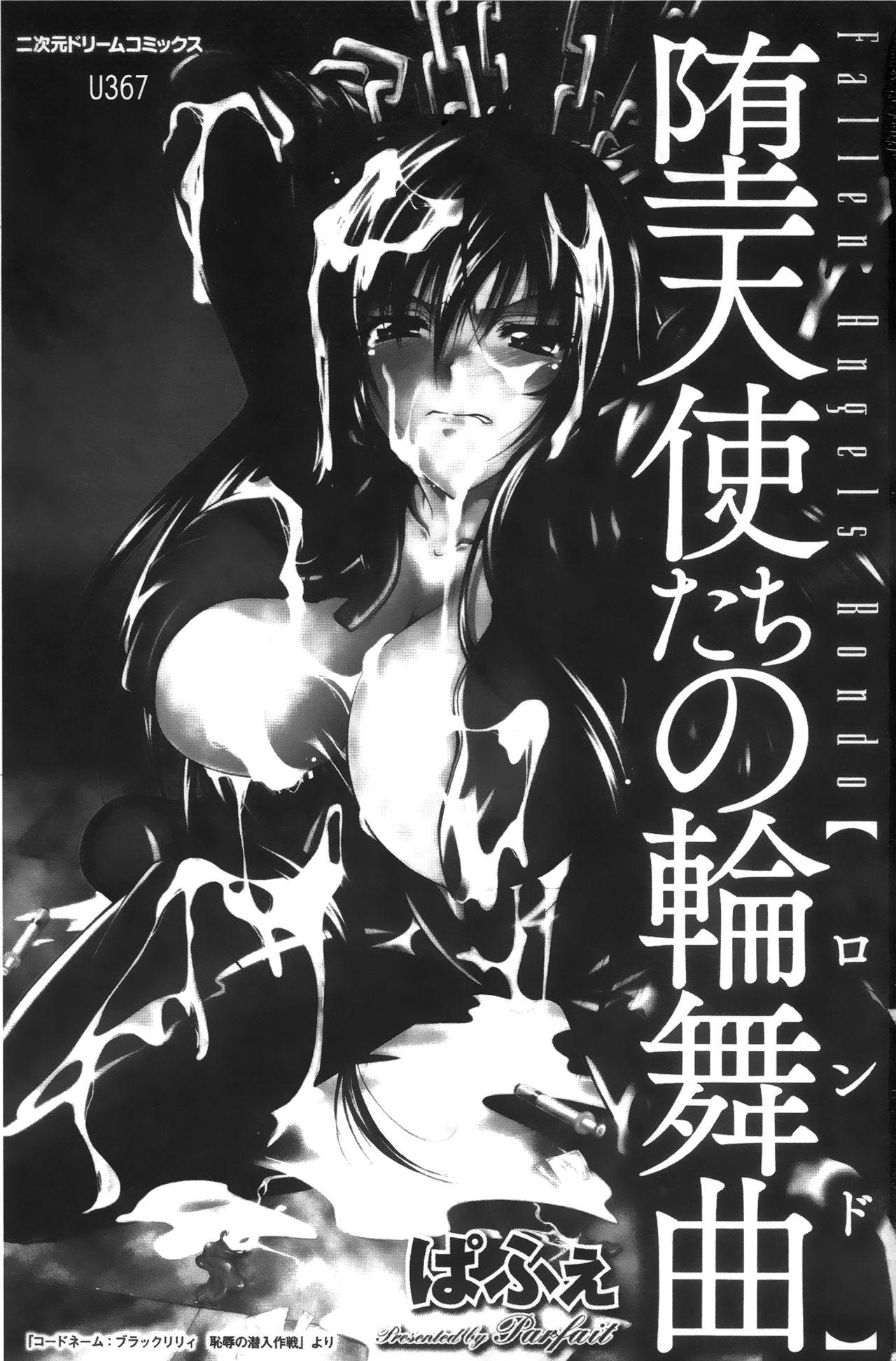 [Parfait] Datenshi-tachi no Rondo - Fallen Angels Rondo   墮天使們的圓舞曲 [Chinese] 1