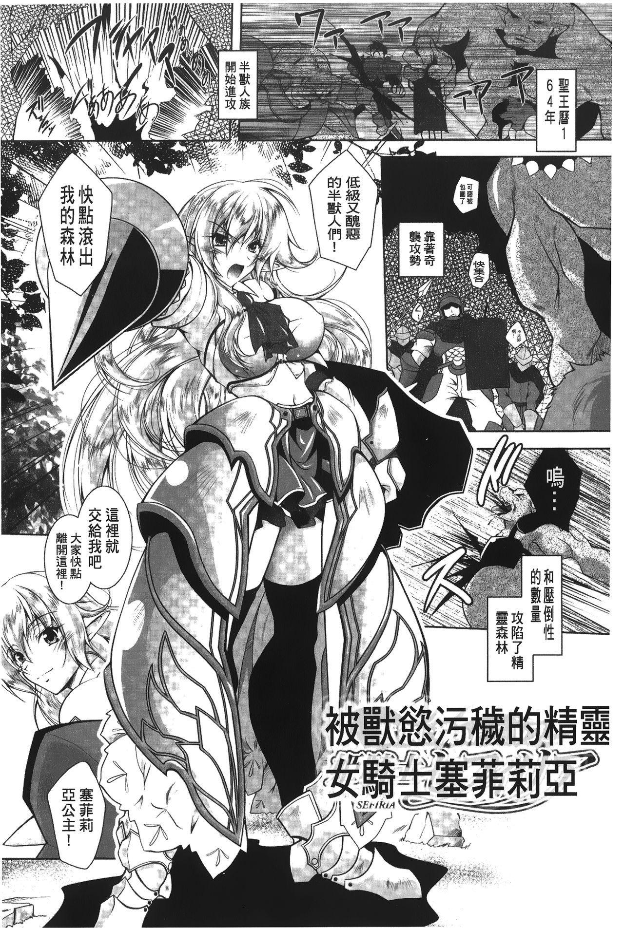[Parfait] Datenshi-tachi no Rondo - Fallen Angels Rondo   墮天使們的圓舞曲 [Chinese] 23