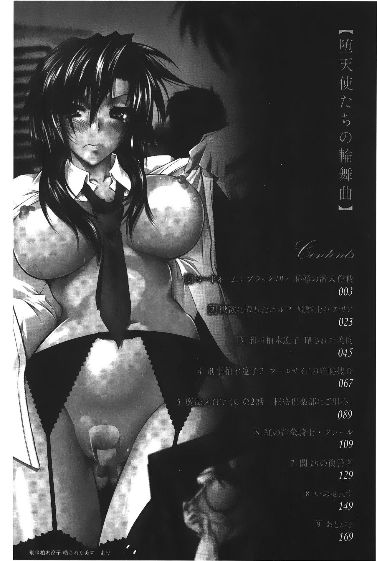 [Parfait] Datenshi-tachi no Rondo - Fallen Angels Rondo   墮天使們的圓舞曲 [Chinese] 2