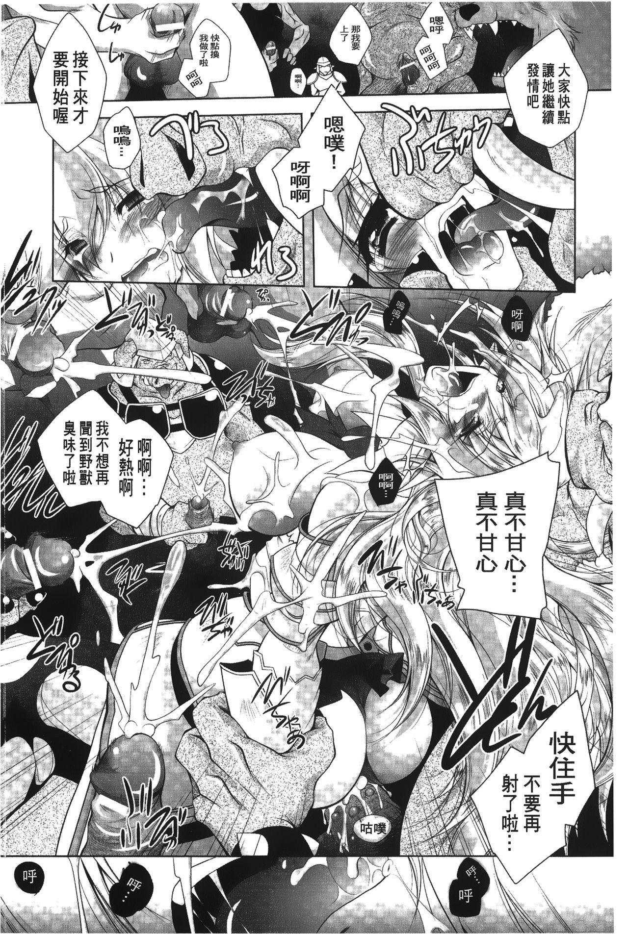 [Parfait] Datenshi-tachi no Rondo - Fallen Angels Rondo   墮天使們的圓舞曲 [Chinese] 39