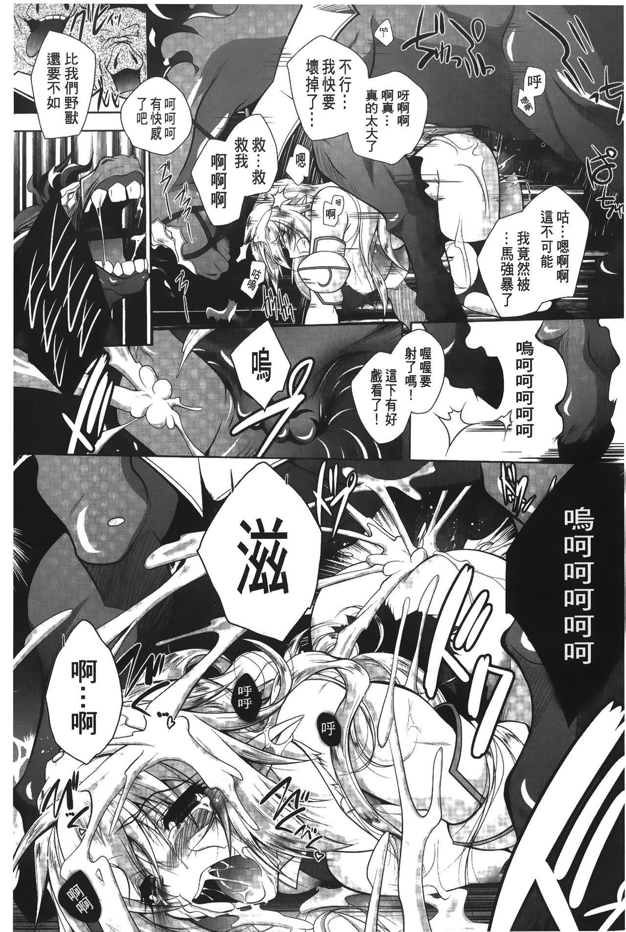 [Parfait] Datenshi-tachi no Rondo - Fallen Angels Rondo   墮天使們的圓舞曲 [Chinese] 42