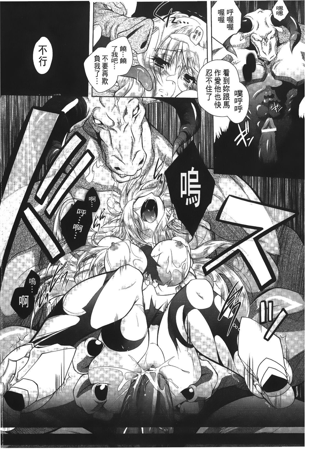 [Parfait] Datenshi-tachi no Rondo - Fallen Angels Rondo   墮天使們的圓舞曲 [Chinese] 43