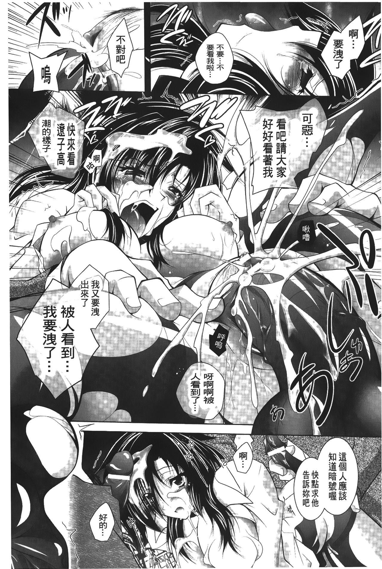 [Parfait] Datenshi-tachi no Rondo - Fallen Angels Rondo   墮天使們的圓舞曲 [Chinese] 62