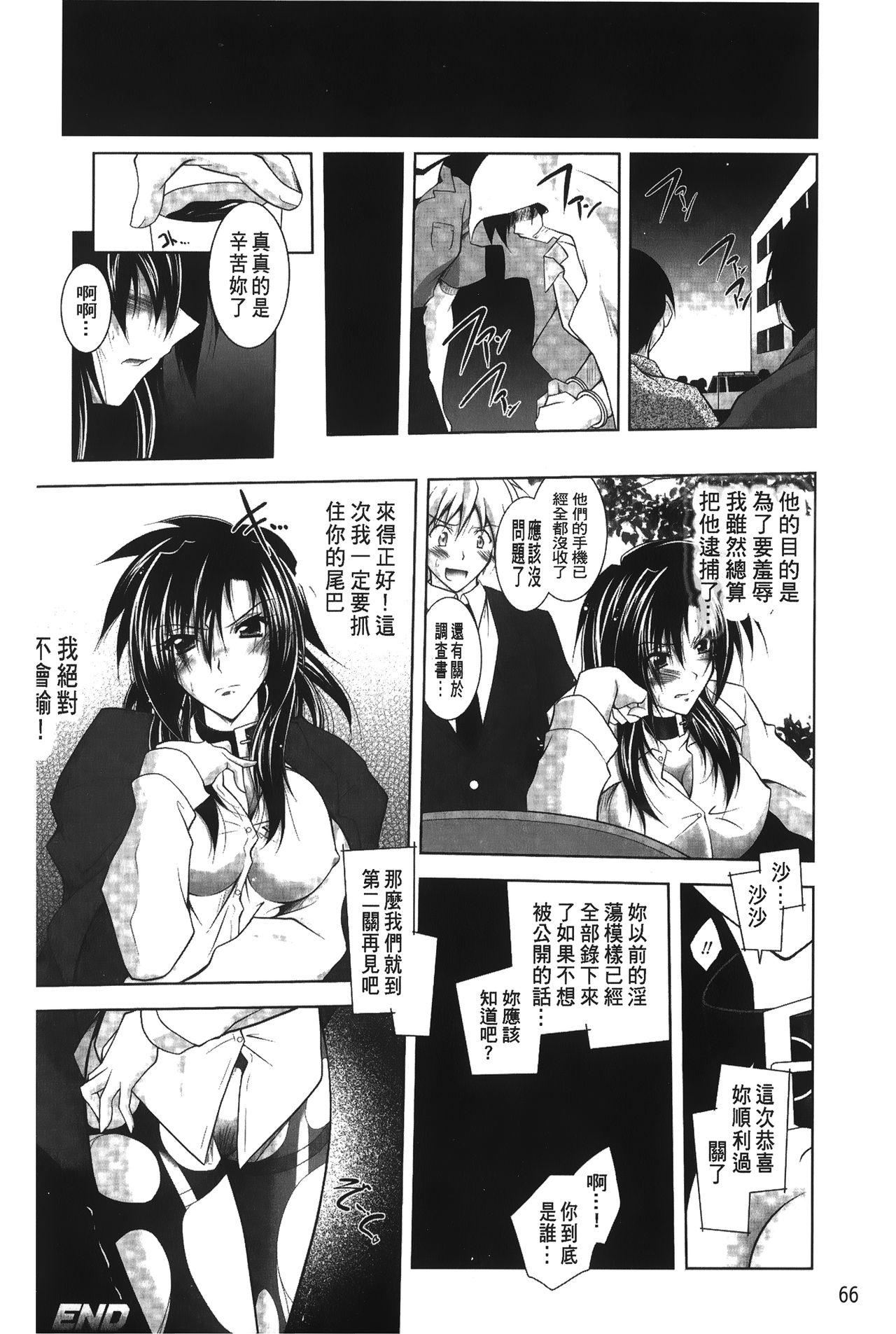 [Parfait] Datenshi-tachi no Rondo - Fallen Angels Rondo   墮天使們的圓舞曲 [Chinese] 66