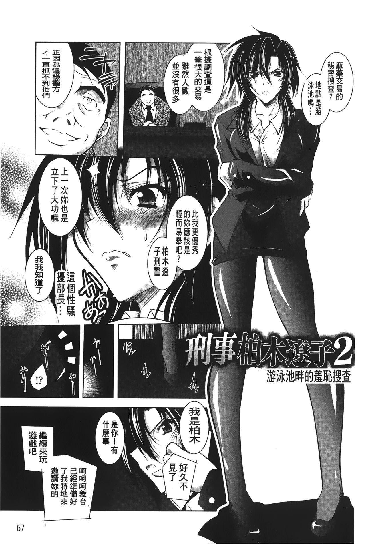 [Parfait] Datenshi-tachi no Rondo - Fallen Angels Rondo   墮天使們的圓舞曲 [Chinese] 67