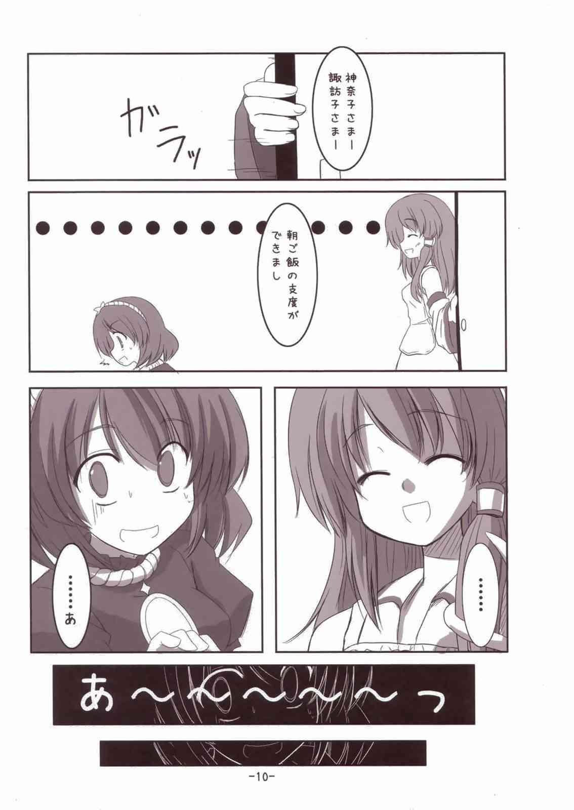 Suwako-sama to Issho! 9
