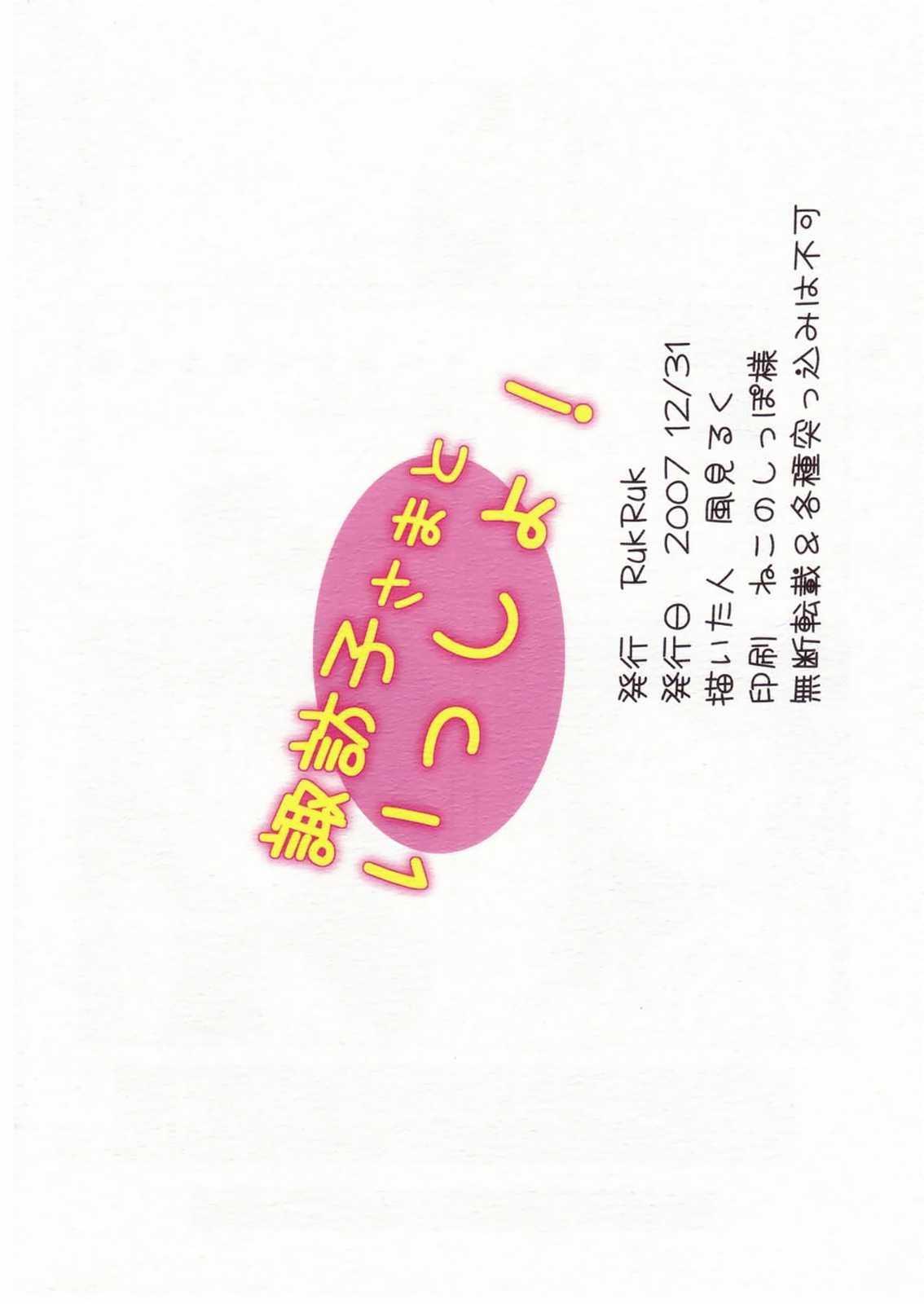 Suwako-sama to Issho! 11
