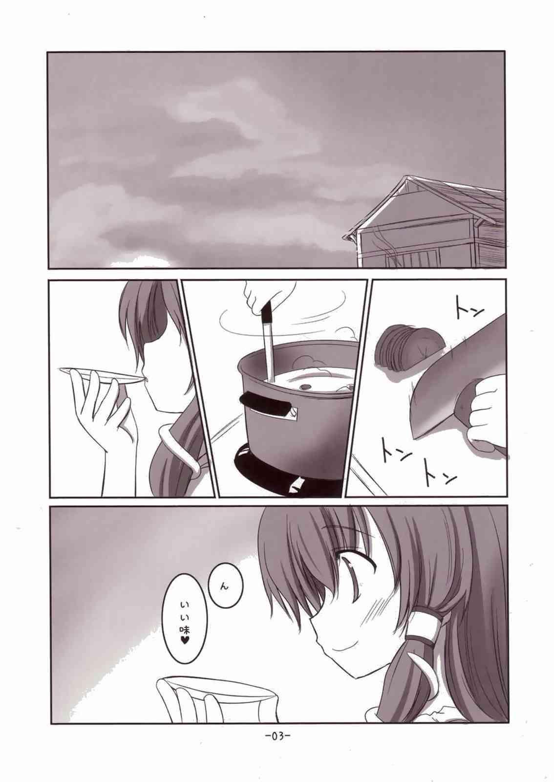 Suwako-sama to Issho! 2